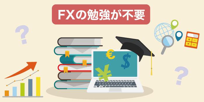 FXの勉強が不要