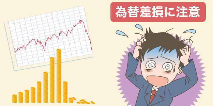 高金利通貨は為替差損に注意